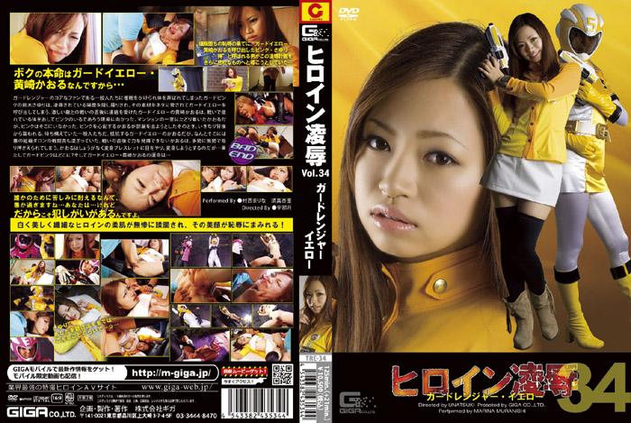 TRE-34 Heroine 34 Yellow Ranger Marina Muranishi, Anri Suma