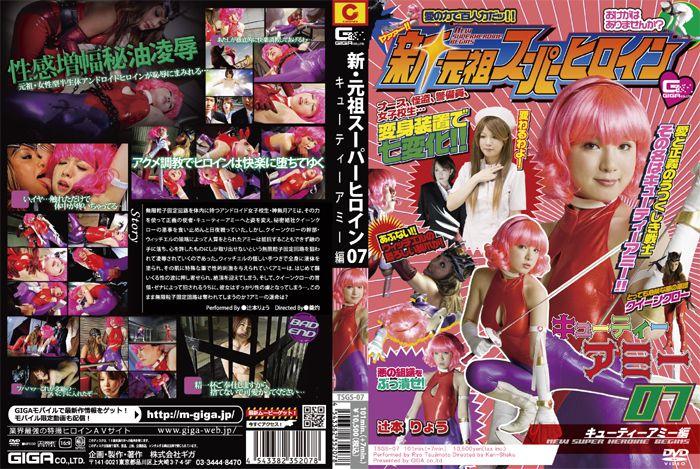 TSGS-07 Ryo Tsujimoto – Amy pioneer new super heroine