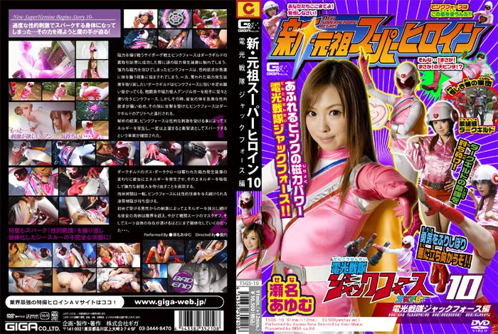 TSGS-10 Part 10 Jack pioneer new super heroine Lightning Force