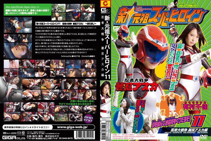 TSGS-11 Ninja war superheroine Chika Arimura, Shinobu Asuka, Rei Hen