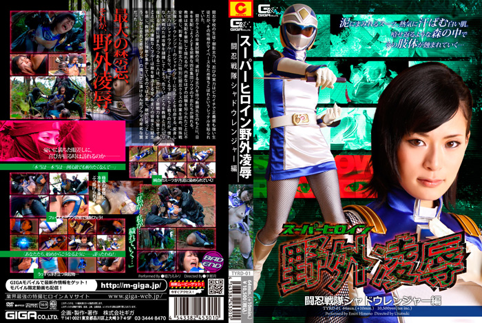 TYRD-01 Outdoorsy Super Heroine Insult - Shadow Ranger