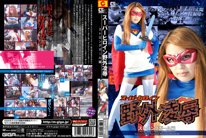 TYRD-02 Outdoorsy Super Heroine Insult - Strong Girl