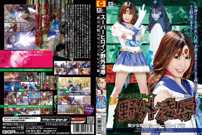 TYRD-03 Superheroine Outdoorsy Insult - Beautiful Girl Fighter Sailor Nereid
