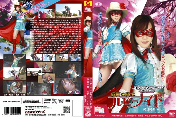 WEHD-05 Ruby Knight