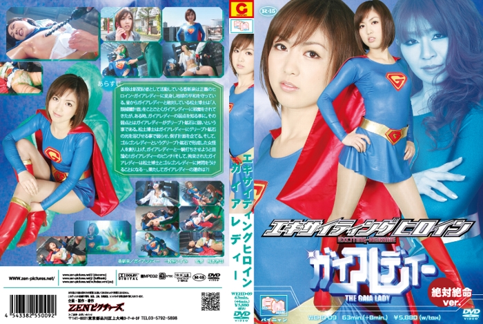 WEHD-09 Exciting Heroine Gaia lady