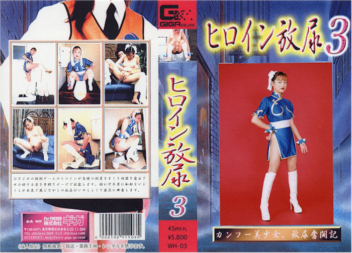 WH-03 Heroine urination 03