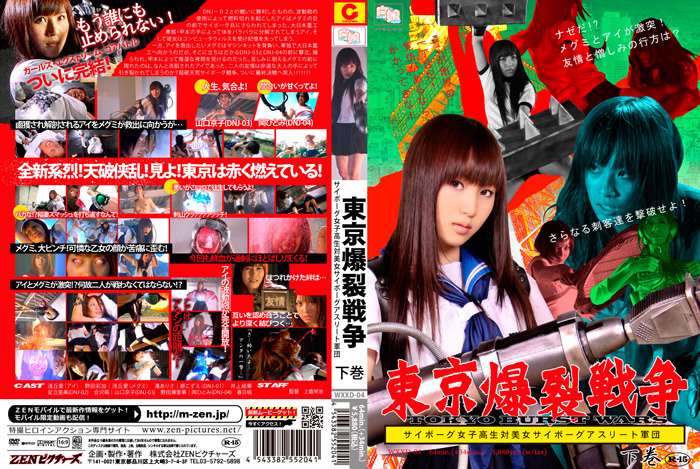 WXXD-04-Tokyo-Ballistic-War-Vol.2-Cyborg-High-School-Girl-VS.-Cyborg-Beautiful-Athletes