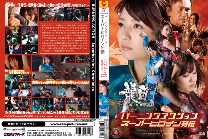 ZATS-10 Burning Action Superheroine Chronicles Vol.02