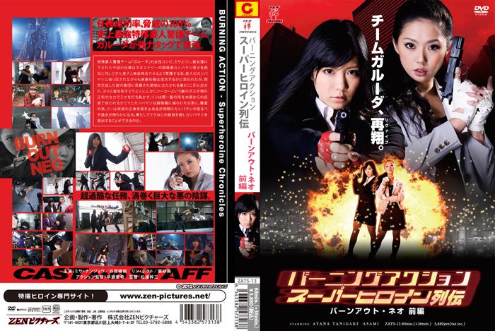 ZATS-13 Burning Action – Superheroine Chronicles Burnout Neo