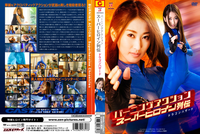 ZATS-17 Burning Action - Superheroine Chronicles - Dragon Hazard