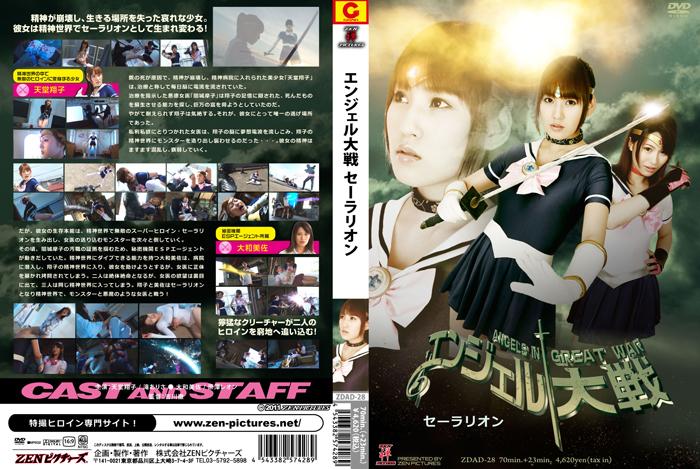 ZDAD-28 Kunoichi Torture Holy ninja Leia