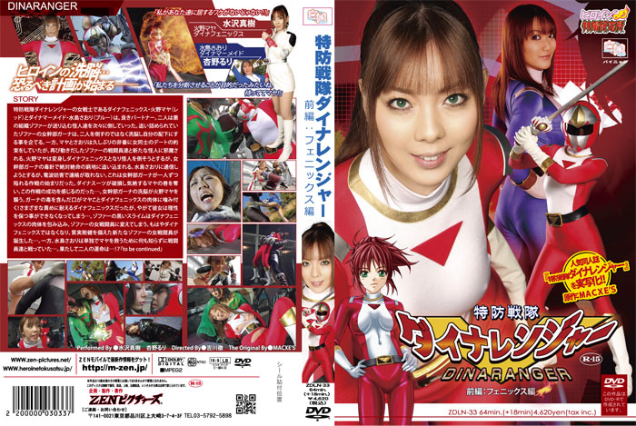 ZDLN-33 Special Defense Force Dyna Ranger Vol.1 - Phoenix