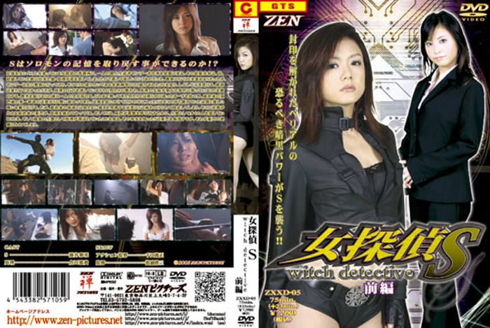 ZXXD-05 Witch Detective S