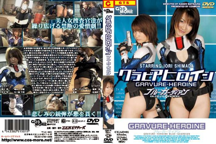 CGAD-01 Super Heroine Future Investigator Blue Guardian