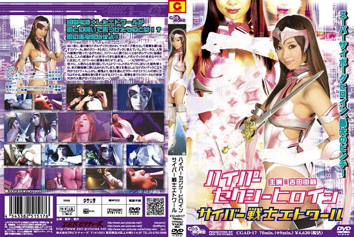 CGAD 17 Hyper Sexy Heroine Cyber Solder Etoile Yuri