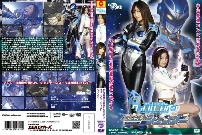 CGRD-14 Super Heroine Space Agent Jenner