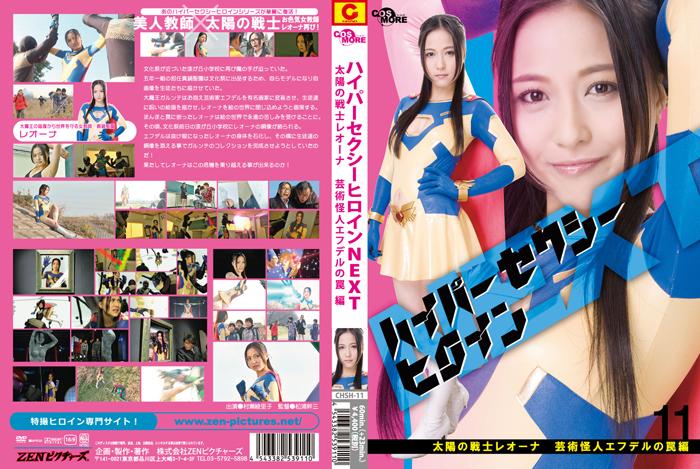 CHSH-11 Aya Murase hyper sexy heroine NEXT