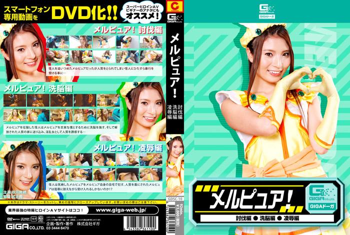 GDSC-10 Merupure Miho Akimoto