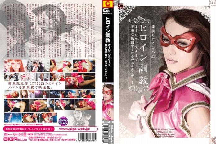GEXP-28 Heroine Serial Novel Disciplining Aurora Sisters Werdandi Erisu Nakayama