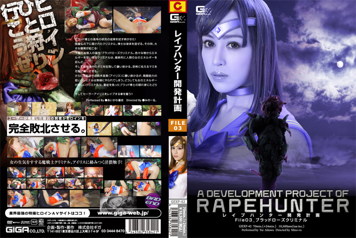 GEXP-42 Blood Rose Climinal rape – Yui Aikawa