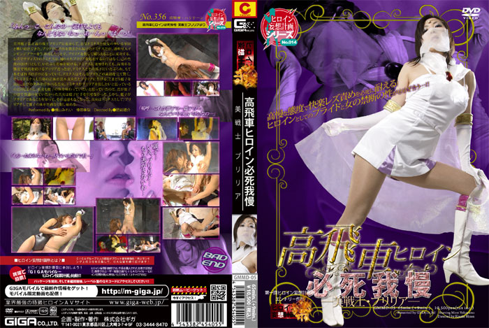 GMMD-05 Contemptuous Heroine – Desperate Endurance – Beautiful Fighter Briria
