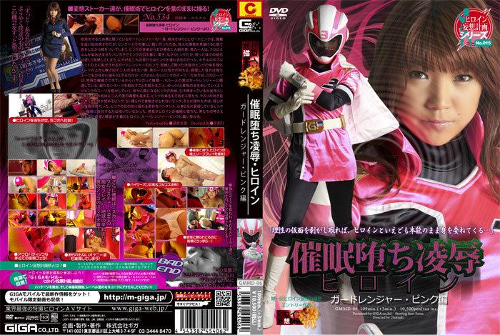 GMMD-06 Hypnosis Heroine Pink Ranger Rape – Anri Suma