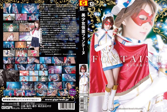 GOMK-27 Saki Mai Fontaine Mikuni Kamen Sailor character griddle