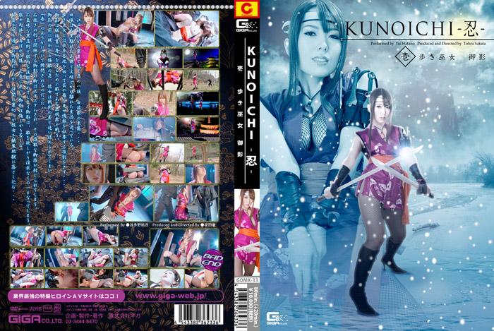 GOMK-33 KUNOICHI