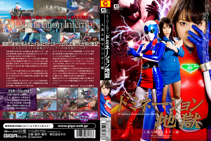 GOMK-36 Superheroine Domination Hell -Humanoid Machiner