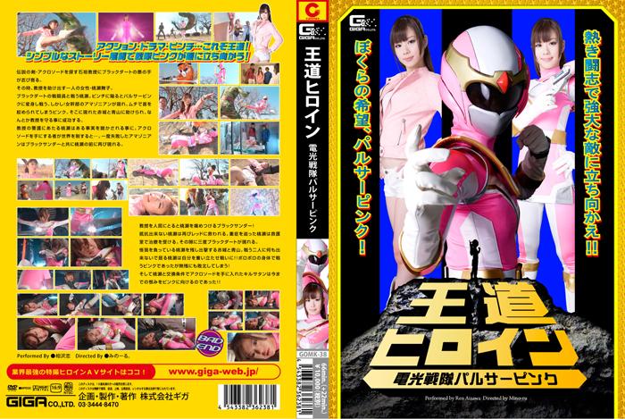 GOMK-38 Blue Streak Force Pulser Pink Ren Aizawa