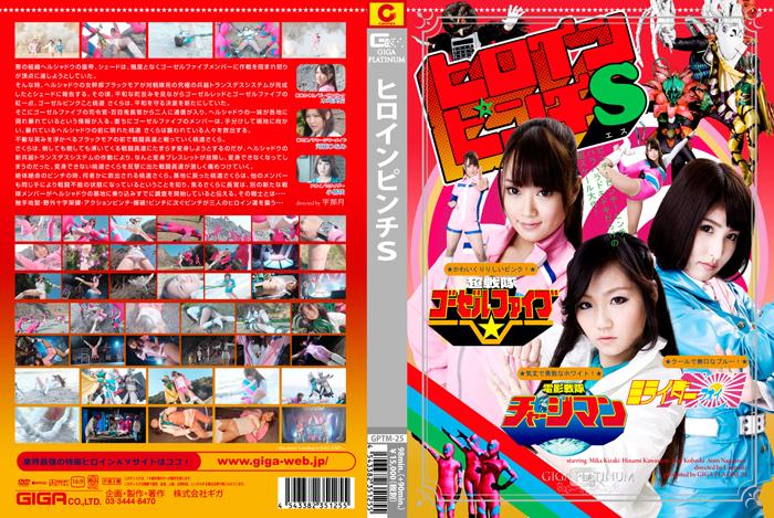 GPTM-25 Heroine Pinch S Mika Kizaki, Emi Kobashi, Hinami Kawasumi,Aimi Nagasawa
