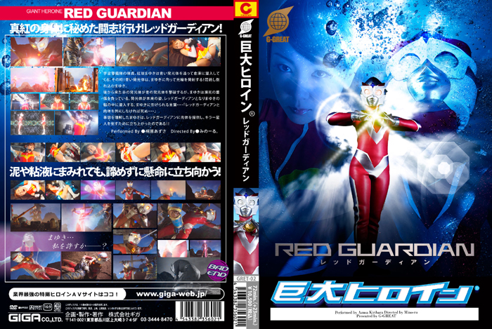 GRET-02 Azusa Kirihara- huge heroine Red Guardian