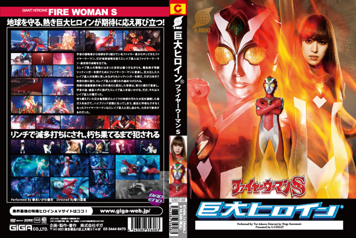 GRET-08 Huge heroine S Fire Woman Yui Aikawa