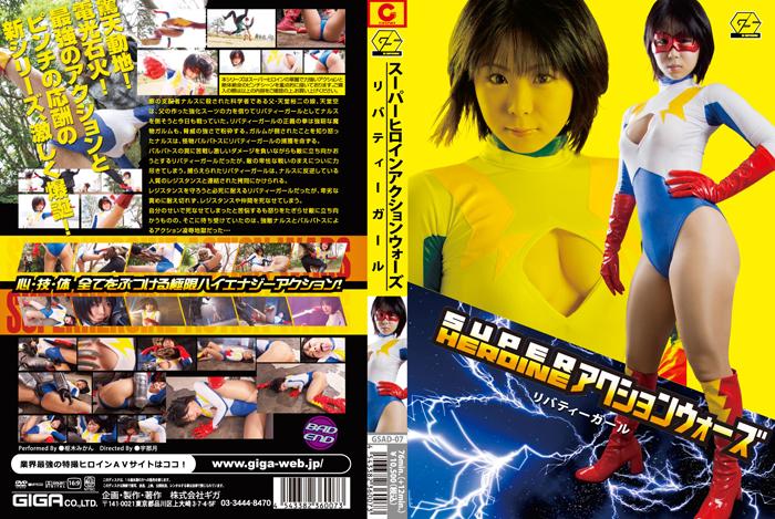 GSAD-07 SUPER HEROINE Mikan Kururugi