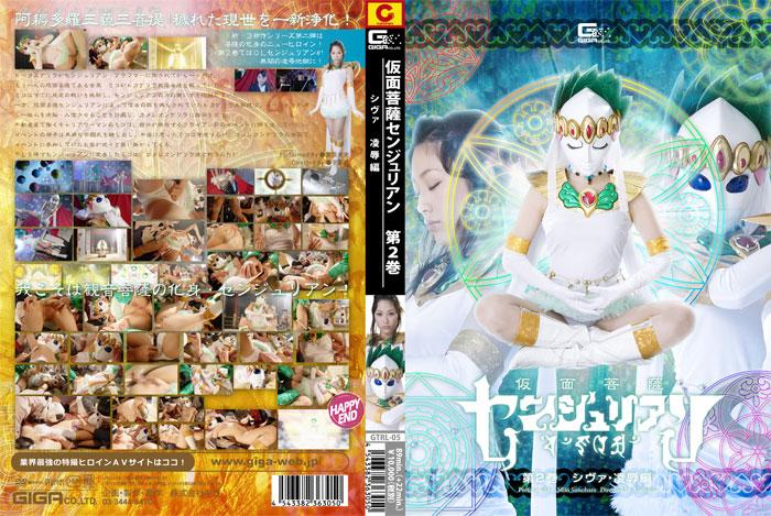 GTRL-05 Masked Buddhist Saint Senjulian Vol.2