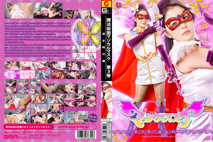 GTRL-09 Witch Angel Magical Mask Vol.3 Haruka Makino