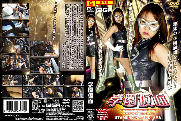GXXD-05 School Mask Woman