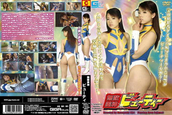 GXXD-12 Invincible Goddess Beauty Nene Fujimori