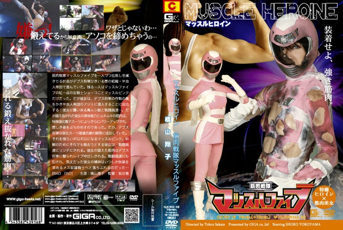 GXXD-16 Muscle Five – Muscle Pink