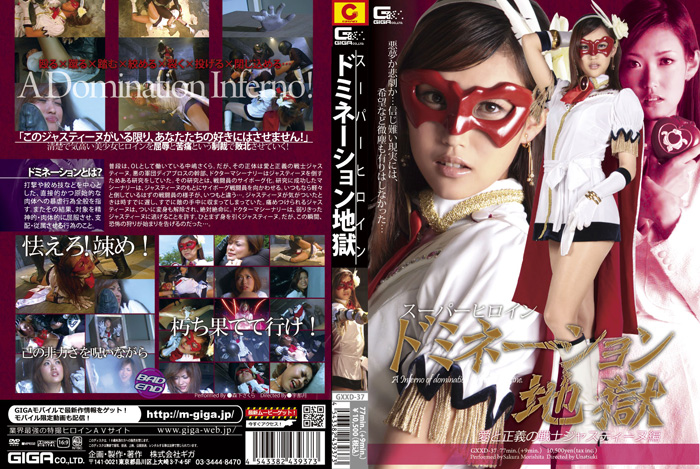 GXXD-37 Heroine Domination Inferno – Sakura Morishita