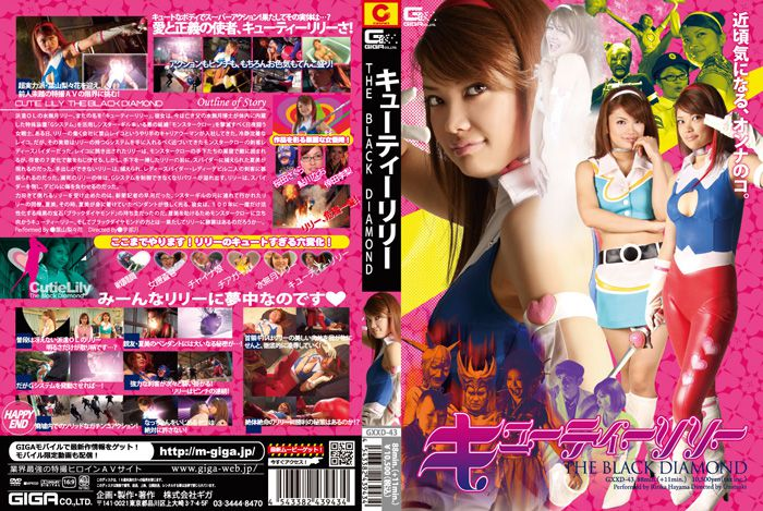 GXXD-43 Cutie release THE BLACK DIAMOND In addition Ayukawa,Koda Lee,Sakura Sakurada,Hayama