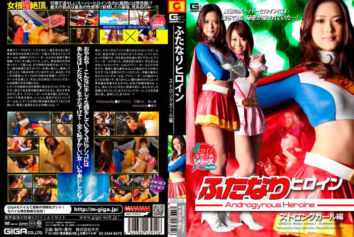 GXXD-52 Androgynous Heroine – Sakura Morishita,Rin Kawai
