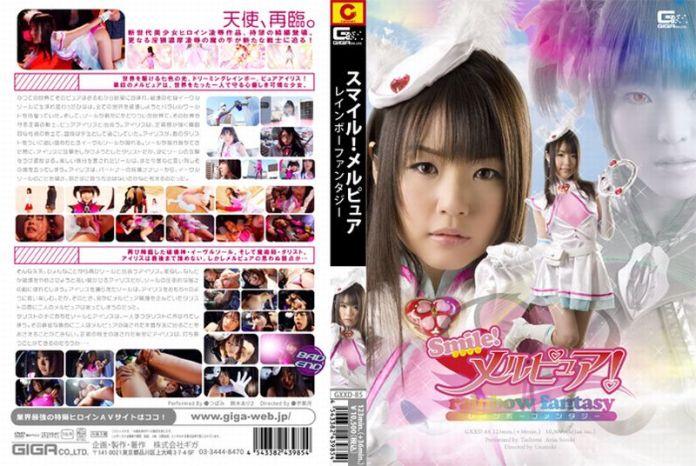 GXXD-85 Rainbow Smile Fantasy – Tsubomi , Arisa Suzuki
