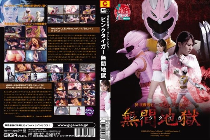 GXXD-90 Pink Tiger Rangers Endless – Kei Akanishi