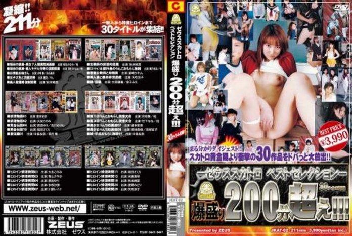 JKAT-02 Best Selection – serving explosion exceeded 200 minutes