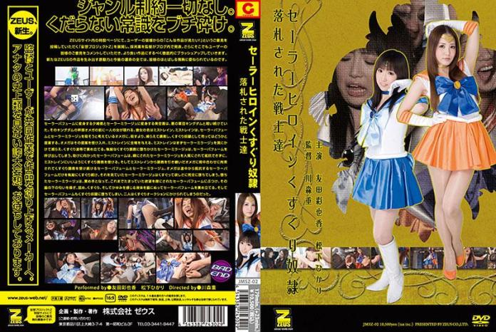 JMSZ-02-Sailor-Heroine-Tickling-Slave-----Fighters-Sold-at-an-Auction