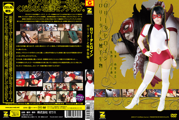 JMSZ-07 Lolita Heroine Lolider – Tentacle Living thing
