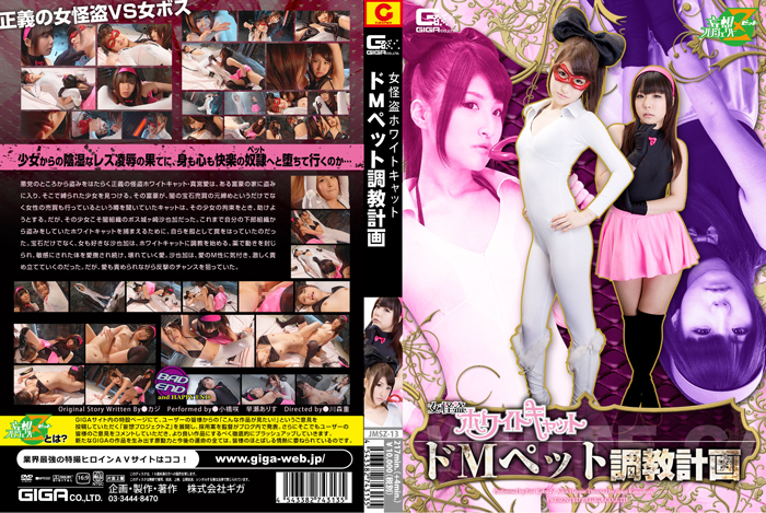 JMSZ-13 Female Theif White Cat - Masochistic Pet Sexual Tranining Project Emi Kobashi, Arisu Hayase