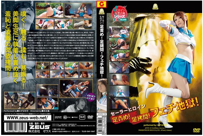 JOVD-19 Yuki Mizuho – leg sailor accused heroine! Torture feet