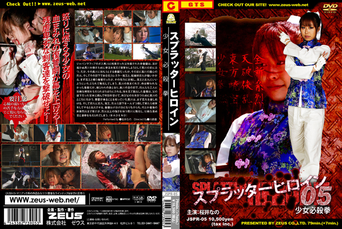 JSPR-05 Splatter Heroine 5 -Girl kill